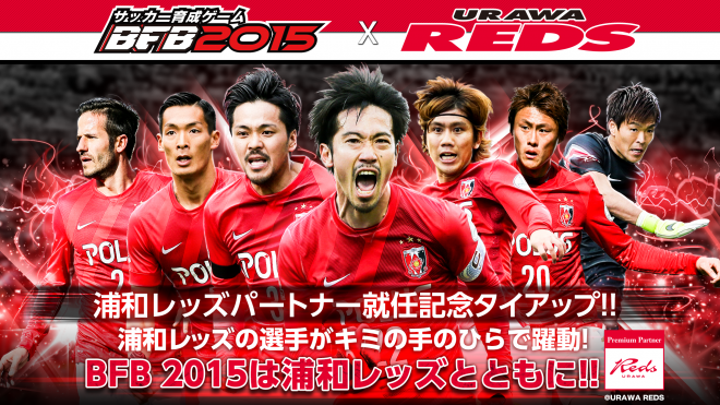 20150327_urawareds_visual
