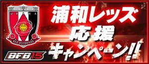 Urawa_OuenCP02_QQG