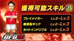 mission_urawa_redia_profile