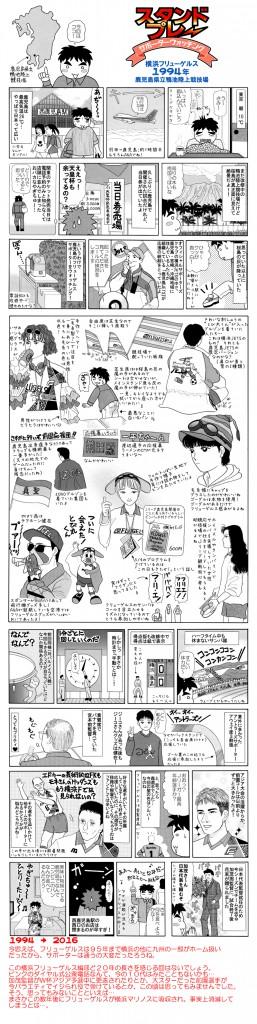 横浜Fweb用