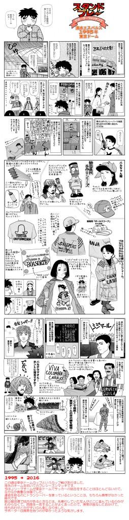 清水(東京ド)web用