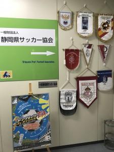 取材は現在、杉山さんが副会長を務める、静岡県サッカー協会で行われた。