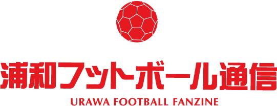 浦和フットボール通信