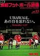 浦和フットボール通信Vol.33